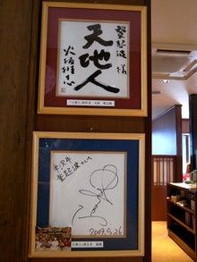 火坂さんと妻夫木さんのサインが飾られていました