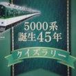 京阪5000系のクイ…