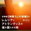 日本やハワイの重要情…