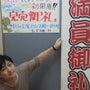 単独ライブ☆長野公演…