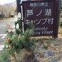 富士山は…(≧∇≦)