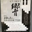 鳥取ピアノスクール講…