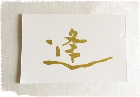 青山ペン字書道教室 アート書 出逢い