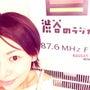 明日は渋谷のラジオ