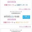 8月28日☆【#16…