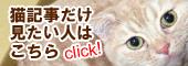 猫記事だけ見たい人用ボタン