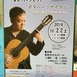 鈴木大介ギター・リサ…