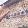 沖縄三日目終了(写メ…