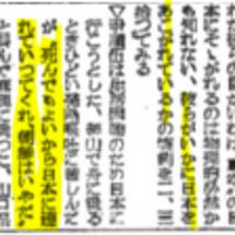 ★「平和な日本」に憧…