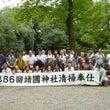第86回目の靖国神社…