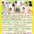 大阪クラス開催のご案…