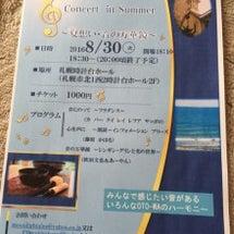 明日OTOWAコンサ…