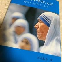 今日のマザーテレサの…