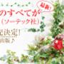 【最新!アロマセラピ…
