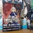 漫画版 Fate/A…