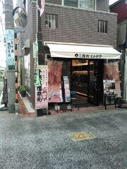 土屋ホームトピア大岡山店