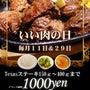 明日は「いい肉の日」