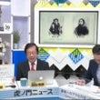 今朝の虎ノ門ニュース