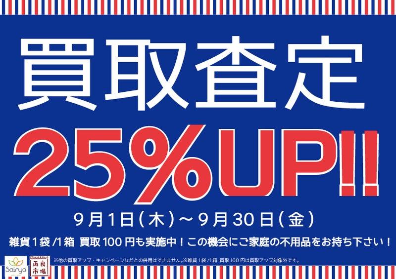 買取査定25%UP_2016.09