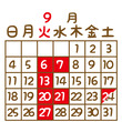 9月のお休み表の巻