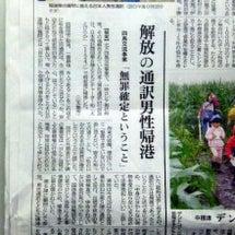 釧路新聞2016.8…