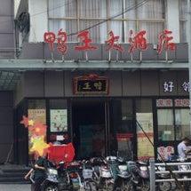 【昼ごはん】北京ダッ…