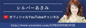 シルバーあさみオフィシャルYoutubeチャンネル
