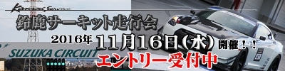 suzuka2016_11_1
