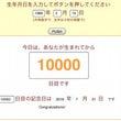 生まれて10000日…