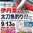 太刀魚釣りイベント