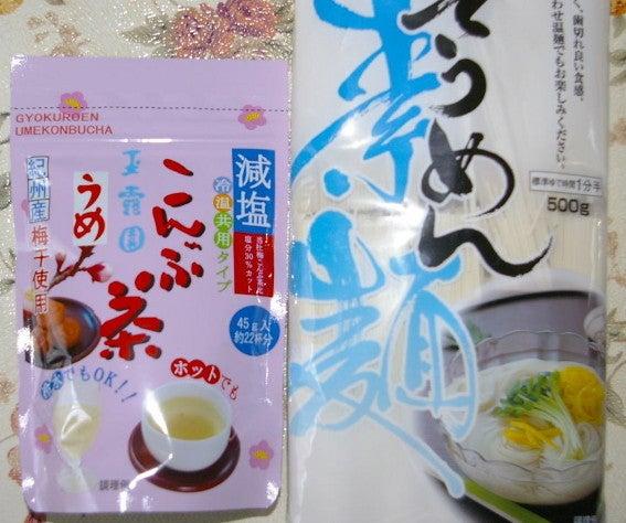 4 梅こんぶ茶+そうめん