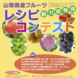 山梨県産フルーツレシ…