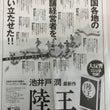 本日の日経新聞広告か…