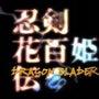 忍剣花百姫伝MVつい…