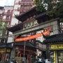 天山茶城 「茶葉季節…
