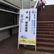 岐阜県民水泳大会。
