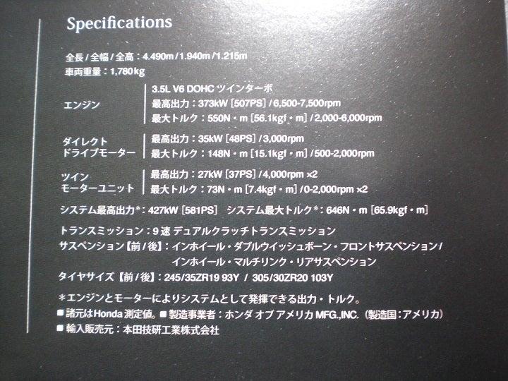 NSXパンフレット諸元
