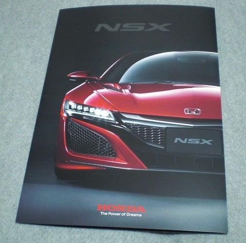 HondaNSXパンフレット