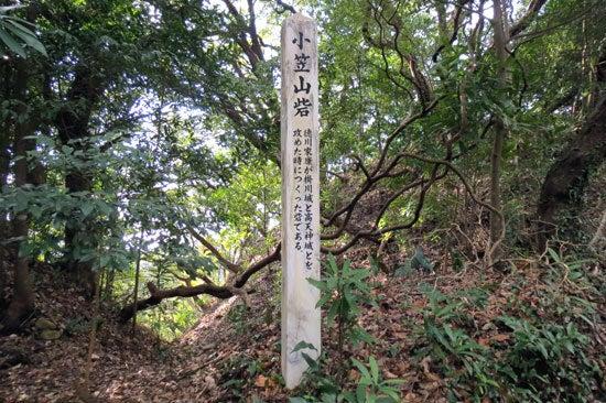 【写16】小笠山砦