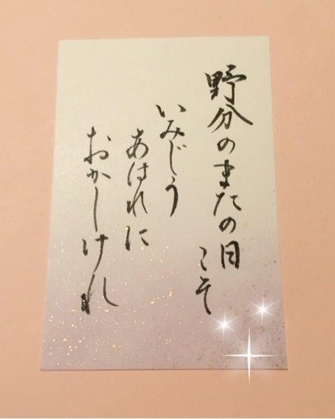 野分 台風 青山美文字教室 かな 筆ペン
