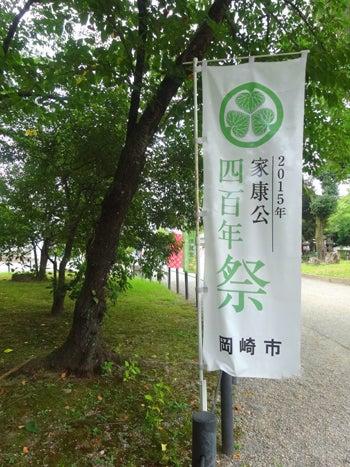 岡崎城巡り2