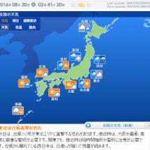 (台風10号)30日…