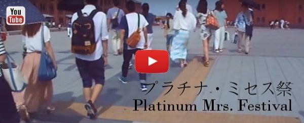 熊本地震支援チャリティーイベント「第6回プラチナ・ミセス祭」YouTube