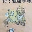 48年前の母子手帳