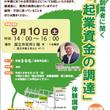 【9/10】創業支援…