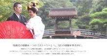 名古屋の結婚式のエンドロールムービー
