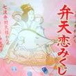 七渡神社の弁天恋みく…
