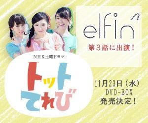 「トットてれび」DVDBOX