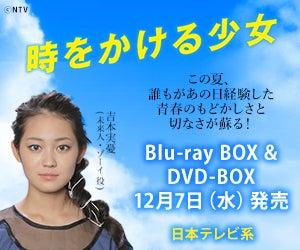 「時をかける少女」DVD