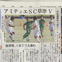 今朝の京都新聞(アミ…